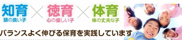 学栄ナーサリー日本橋蛎殻町保育園の画像・写真